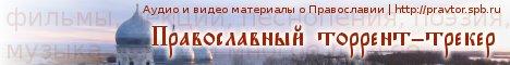 Православный торрент-трекер сервер