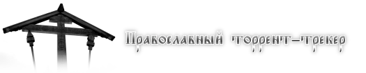 Ortodox torrent-tracker